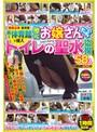 ガチンコ盗撮 関東近県 某市営第1体育館に侵入 地元お嬢さんたちのトイレの聖水盗撮 58人1時間50分