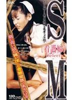 (mmm002)[MMM-002] SM[看護婦]Select ダウンロード