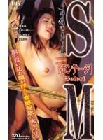 (mmm003)[MMM-003] SM[ボンテージ]Select ダウンロード