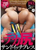Wデカ尻サンドイッチプレス~さくらみゆき・桜ちなみ~