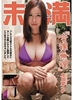 『全裸無理』 水川菜々子 ダウンロード