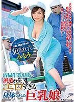 mmok00001[MMOK-001]清掃作業現場に派遣されたエロ過ぎる身体つきした巨乳娘 みなみ 夏希みなみ