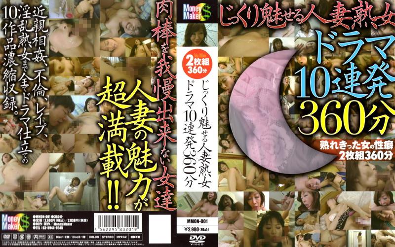 熟女の不倫無料動画像。じっくり魅せる人妻熟女 ドラマ10連発 360分