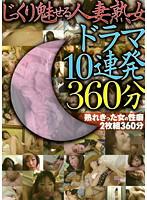 じっくり魅せる人妻熟女 ドラマ10連発 360分 ダウンロード