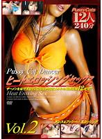 Pussy Cat Dancer ヒートエロッシングセックス Vol.2 ダウンロード