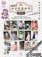 あの日の思い出 身長の小さな女の子 コレクション発表会 シーズン3 上巻(上半期ベスト) ダウンロード