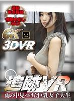 【VR】追跡VR【6K撮影×追跡追従視点】雨の中見つけた巨乳女子大生を追い詰め中出しセックスできるVR
