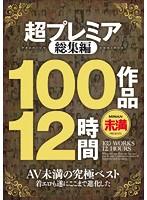 超プレミア総集編 100作品12時間 ダウンロード