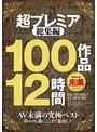 超プレミア総集編 100作品12時間