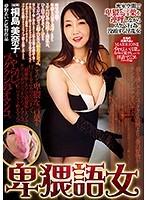 卑猥語女 桐島美奈子 ダウンロード