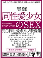 実録!同性愛少女のSEX ダウンロード