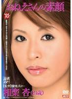 (mnyd008)[MNYD-008] おねえさんの素顔 相楽杏 ダウンロード