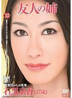 (mnyd030)[MNYD-030] 友人の姉 石黒京香 ダウンロード