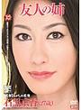 友人の姉 石黒京香
