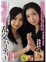 (moba00001)[MOBA-001] 人妻たちの受精撮影会 真正中出し乱交パーティー ダウンロード