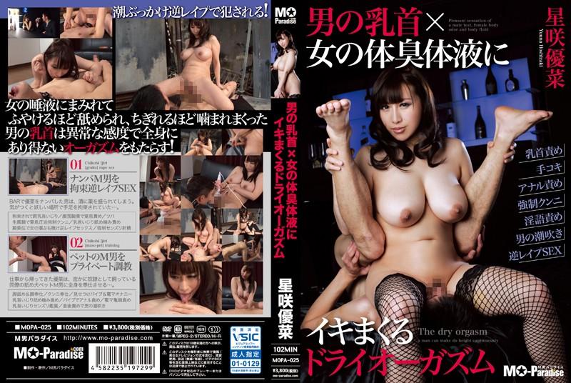 [MOPA-025] 男の乳首×女の体臭体液に イキまくるドライオーガズム 星咲優菜