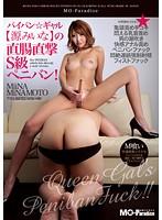 (mopa00028)[MOPA-028] パイパン☆ギャル【源みいな】の 直腸直撃S級ペニバン! ダウンロード
