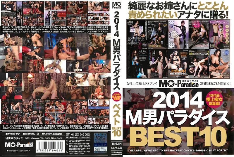巨乳のお姉さん、麻生ゆう出演のM男無料動画像。2014 M男パラダイス BEST10