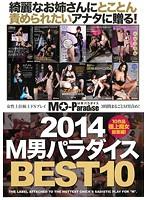 (mopb00004)[MOPB-004] 2014 M男パラダイス BEST10 ダウンロード