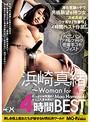 浜崎真緒 〜Woman for M〜 4時間BESTのサムネイル