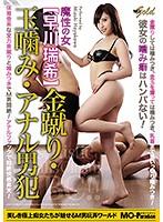 「魔性の女【早川瑞希】 金蹴り・玉噛み・アナル男犯」のパッケージ画像