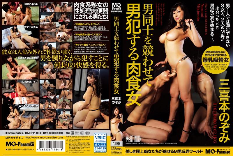 [MOPP-003] 男同士を競わせて男犯する肉食女 三喜本のぞみ アナル 単体作品