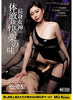 (mopp00014)[MOPP-014] 長身女神の体液は快楽の味 一松愛梨 ダウンロード