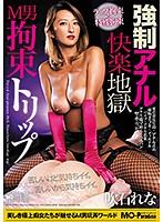 強制アナル快楽地獄M男拘束トリップ吹石れな【mopp-029】