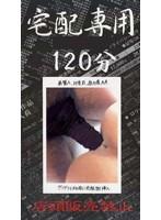 宅配専用 2 120分 ダウンロード