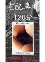 宅配専用 3 120分 ダウンロード