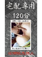 (mpj006)[MPJ-006] 宅配専用 6 ダウンロード