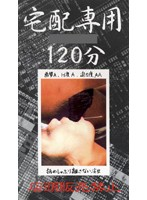 (mpj007)[MPJ-007] 宅配専用 7 ダウンロード
