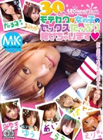 (mpwx001)[MPWX-001] 30人のモテカワな女の子のセックスたっぷり見せちゃいます☆ ダウンロード
