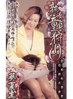 (mqp001)[MQP-001] 熟女童貞狩り 葵夏生 ダウンロード