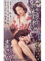 (mqp002)[MQP-002] 熟女童貞狩り 吉田ゆづる ダウンロード