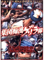 (mqrv001)[MQRV-001] 集団痴漢ゲリラ隊 ダウンロード