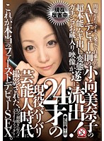 問題がありすぎて発売を自粛した、AVデビュー前の小向美奈子の超本能ムキ出し変態ガチンコお蔵入り映像が遂に流出!!