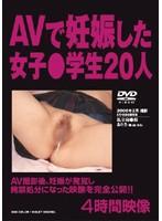 (mrsl001)[MRSL-001] AVで妊娠した女子●学生20人 ダウンロード