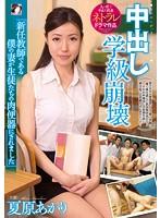 「中出し学級崩壊 新任教師である僕の妻が生徒たちの肉便器にされました 夏原あかり」のパッケージ画像