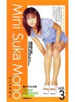ミニスカモノ vol.3 アキモトレナ 20歳 短大生 ダウンロード