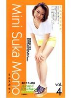 ミニスカモノ vol.4 キタハラアカネ 23歳 OL ダウンロード