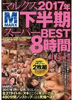 マルクス2017年下半期スーパーBEST8時間収録!! ダウンロード