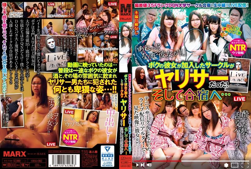 カップルの4P無料動画像。偏差値35FランクDQN大学サークル合宿!