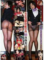 「SEX依存症の女 淫乱美脚セレブ美女 J○L勤務 真由美24歳」のパッケージ画像