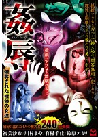 姦辱 〜強奪された裸体の女達〜 ダウンロード
