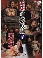 (msz00004)[MSZ-004] 極逝・調教奴隷 vol.4 ダウンロード