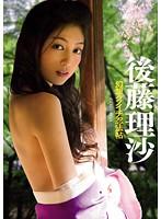 幻想クノイチ忍法帖 後藤理沙 ダウンロード