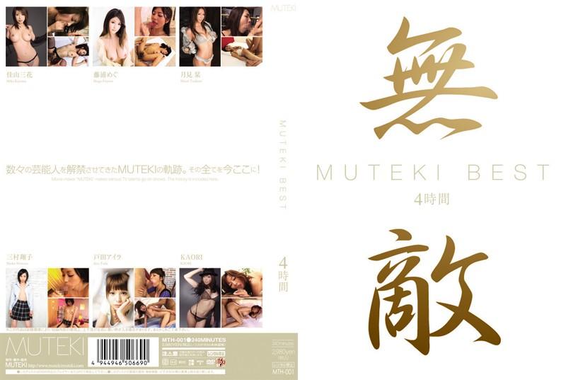 MUTEKI BEST 4時間