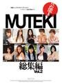 MUTEKI総集編Vol.2