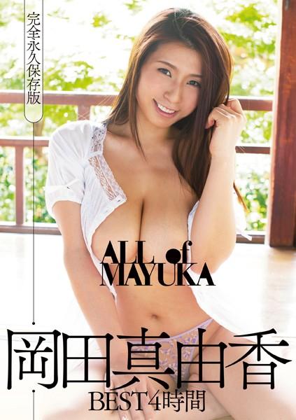 岡田真由香BEST4時間 ALL of MAYUKA